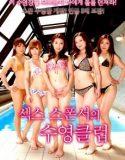 Yüzme dersi erotik hd | HD